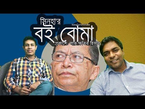 সিনহার বই নাকি 'বোমা' প্রকাশ? Bangla Infotube II এস কে সিনহা বাংলাদেশ