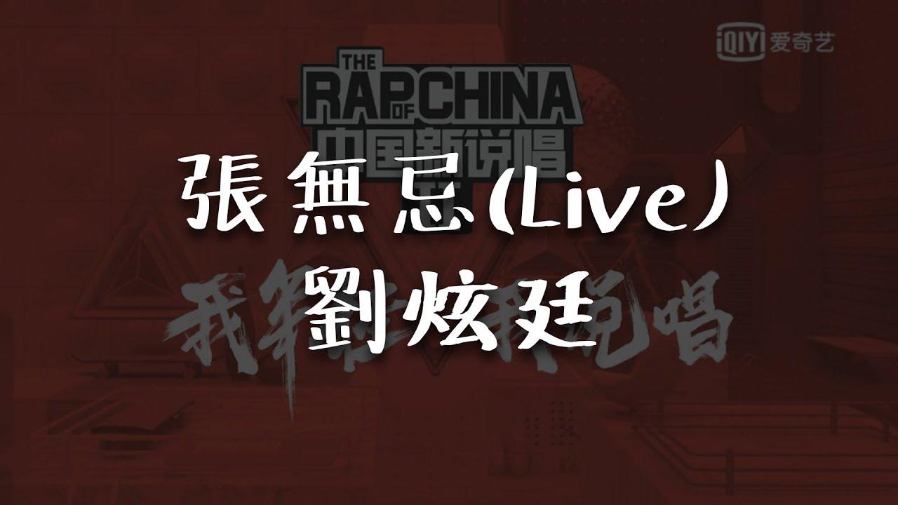 劉炫廷《張無忌(Live)》 中國新說唱2019 第10期【無損音質歌詞Lyrics】 - YouTube