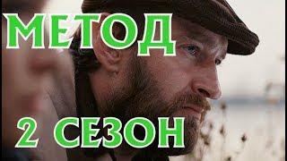 Метод 2 сезон, 17 серия, сюжет, анонс и дата выхода