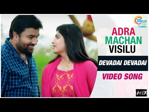 Adra Machan Visilu || Devadai Devadai Video Song | Shiva, Naina Sarwar