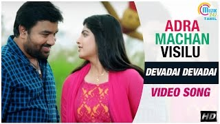 Download Hindi Video Songs - Adra Machan Visilu || Devadai Devadai Video Song | Shiva, Naina Sarwar