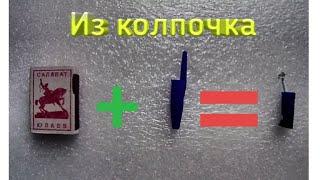 как сделать в домашних условиях петарду из спичек