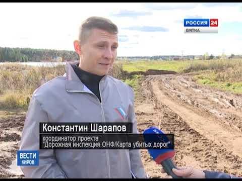 Вести. Киров (Россия-24) 17.10.2018(ГТРК Вятка)