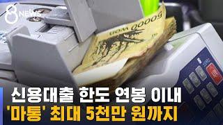 신용대출 한도 연봉 이내…'마통' 최대 5천만 원까지 …