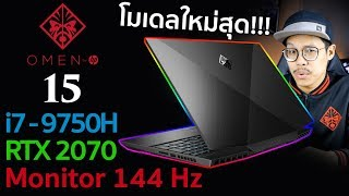 [Review] HP OMEN 15 2019 โฉมใหม่ i7 + RTX 2070 แถมจอ 144 HZ แรง ครบ เข้ม ดำ ดุ