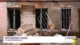 Жилой дом на Молдаванке остался без стены(, 2016-09-20T16:12:49.000Z)