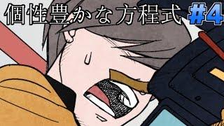 【逃走劇】逃げ出した奴を追え!#4【我々式TRPG方程式シナリオ】 thumbnail