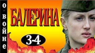 Балерина 3 - 4 серия 2016 русские фильмы о войне 2016 Filmi pro voinu 2016