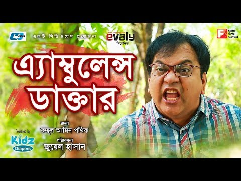 Ambulance Doctor | এ্যাম্বুলেন্স ডাক্তার | Mir Sabbir | Humaira Himu | Bangla New Natok 2019