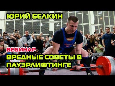 Вебинар ЮРИЯ БЕЛКИНА