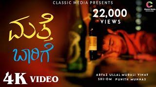 Matte Baarige Kannada Party Song | Arfaz Ullal | Murali Vinay | Shi-Om | Punith Munnas
