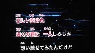 天地ガエシ(カラオケ) [MBS音祭りアニメフェス2015]アニメ『ハイキュー!!』ED -