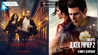 Рекламный ролик афиша фильмов сети кинотеатров Синематика