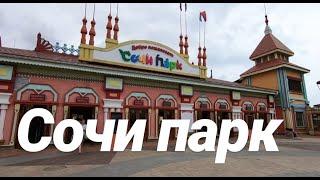 Сочи парк / Краснодарский край