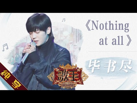 【纯享版】毕书尽《Nothing At All》《歌手2019》第8期 Singer EP8【湖南卫视官方HD】