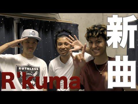 ハイサイの新曲ができました feat R'kuma