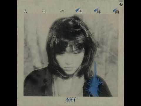 多喜子「心の扉」[1980]