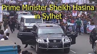 মাননীয় প্রধানমন্ত্রী শেখ হাসিনা সিলেটে    Prime Minister Sheikh Hasina in Sylhet