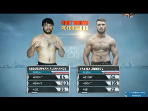Абусупиян Алиханов vs Василий Зубков  Abusupyan Alikhanov vs Vasiliy Zubkov