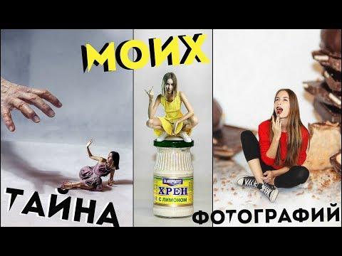 Тайна Моих Фотографий 9