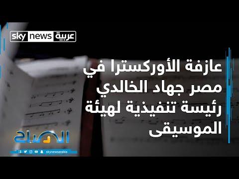 عازفة الأوركسترا في مصر جهاد الخالدي رئيسة تنفيذية لهيئة الموسيقى  - نشر قبل 18 ساعة