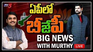 Big News With TV5 Murthy | BJP Vishnu Vardhan Reddy | AP Politics | TV5 News