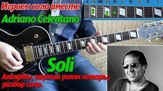 Adriano Celentano - Soli, Вдвоём, соло на гитаре, аккорды