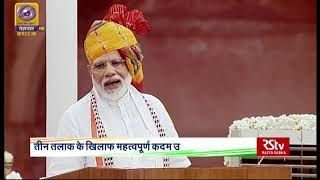 We want to serve Jammu Kashmir & Ladakh PM Modi on Article 370 in his I Day Speech
