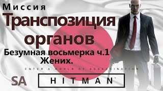 HITMAN Транспозиция органов - Безумная восьмерка ч.1 - Жених - SA