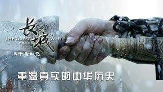 长城·中国的故事 第十集 和议【THE GREAT WALL EP10】
