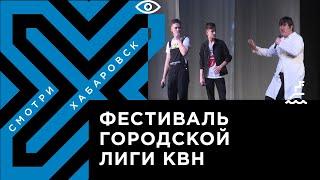 В Хабаровске прошёл фестиваль городской лиги КВН
