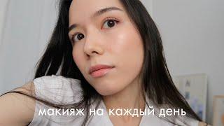 eng Мой макияж на каждый день 2021 Everyday makeup routine 요즘하는 데일리 메이크업