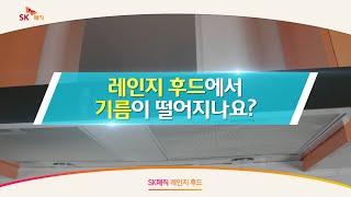 [SKmagic] 레인…