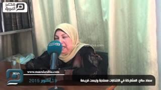 فيديو| سعاد صالح: المشاركة في الانتخابات مستحبة وليست فريضة
