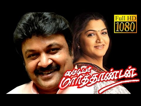 Tamil Comedy Movie | My Dear Marthandan | Prabhu,Kushboo,Goundamani | Tamil Superhit Movie HD