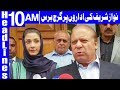 Will Not Accept Interference of Any Institution: Nawaz Sharif| Headlines 10 AM | 11 July| Dunya News