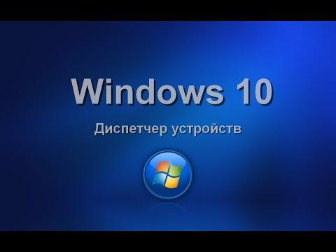 Windows 10. Диспетчер устройств. Изучаем операционную систему самостоятельно