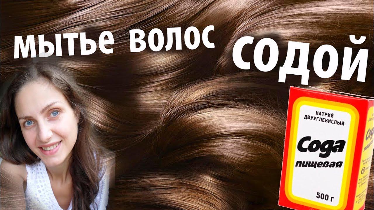 Моем голову содой: можно ли мыть волосы содой