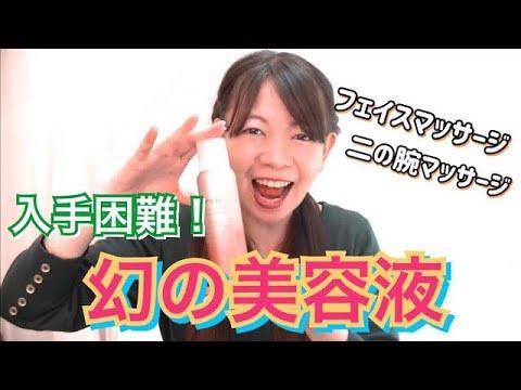 幻の美容液でフェイスマッサージ&二の腕マッサージ【入手困難】アラフォー