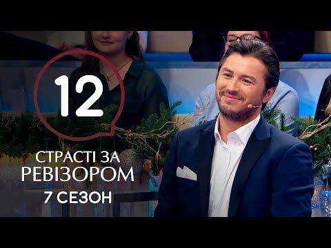 Страсти по Ревизору. Сезон 7. Выпуск 12 – Затока – 23.12.2019