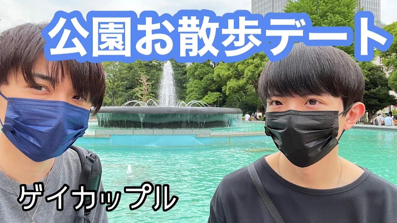 【BL】彼×彼 久しぶりの公園お散歩デート【Vlog】〈Gay Couple Park walk date after a long absence at Hibiya Park〉〈ゲイカップル〉