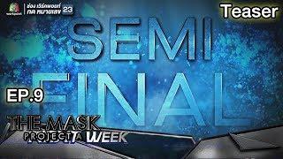 สัปดาห์หน้าความมันส์จะยิ่งเพิ่มขึ้น Semi Final ของ Marine War