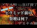 【ディズニー】インディジョーンズアドベンチャー 祭壇の謎 ピラミッド 生け贄? 都…