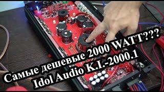 Самые дешевые 2000 WATT??? Idol Audio K.I.-2000.1