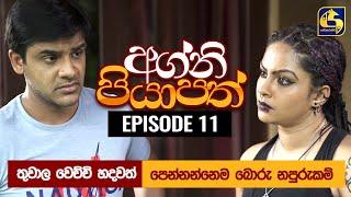 Agni Piyapath Episode 11 || අග්නි පියාපත්  || 24th August 2020 Thumbnail