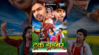 ट्रक ड्राइवर - Latest Bhojpuri Movie - Truck Driver - Bhojpuri Full Film | Pawan Singh