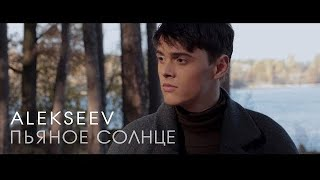 Alekseev - Пьяное солнце (official video)(Скачать в iTunes: https://itunes.apple.com/ru/album/p-anoe-solnce-single/id1048707790 Организация концертов: +38 (067) 4051316, +7 (925) 1000 800 ..., 2015-11-23T06:15:40.000Z)