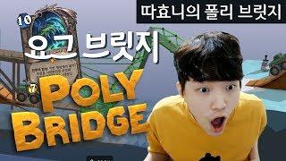 [폴리 브릿지] 희망의 끝 요그브릿지 #13 - 따효니…
