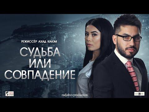 Судьба или совпадение - УзбекФилм. (узбекфильм на русском языке) #2020