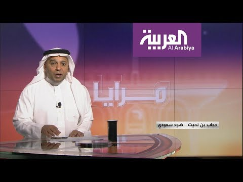 مرايا | حجاب بن نحيت .. ضوء سعودي  - نشر قبل 16 دقيقة